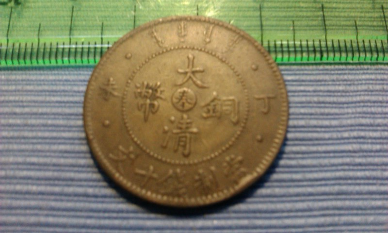 Tai Ching Ti Kuo Copper Coin -- look --