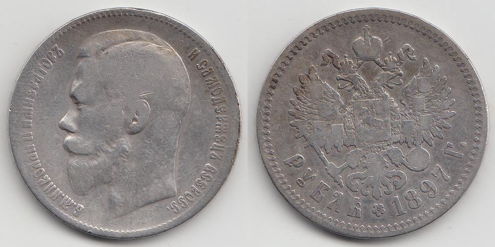 Russia Rouble 1897 Very Fine Silver