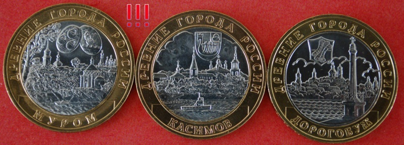 SET 3 ANCIENT CITIES ★ russia (ex. the USSR) 10 ROUBLES 2003★LUSTRE UNC! LOW START ★ NO RESERVE!