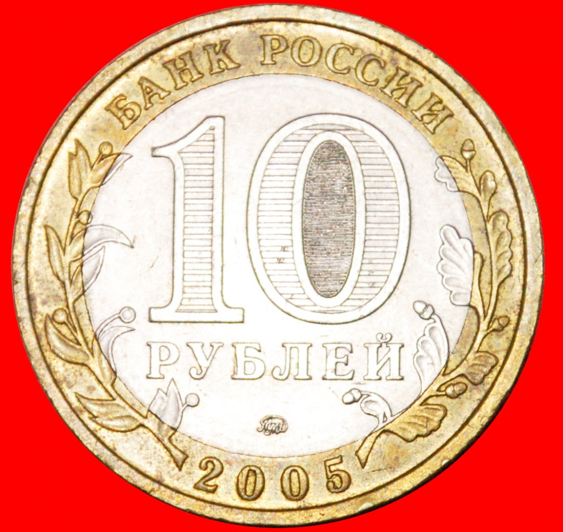 ★MONSTER: russia (ex. the USSR) ★ 10 ROUBLES 2005 BI-METALLIC! LOW START★NO RESERVE!