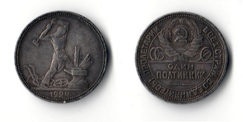 Russland 50 Kopeken  1924  Hoe behind blacksmith at anvil  FM-Frankfurt Feinsilber: 9g