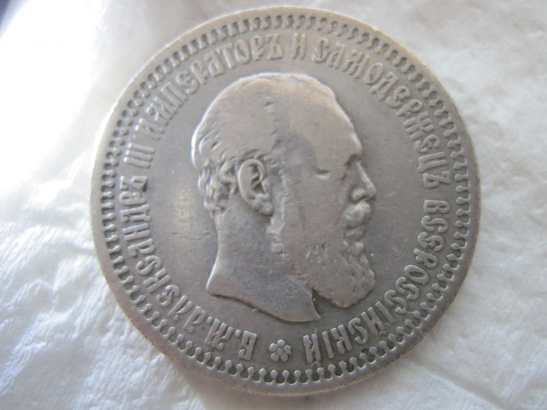 VERY RARE 50 kopecks silver Russia,  DATED 1894 year, Alexander III portrait ,A.G. mintmark