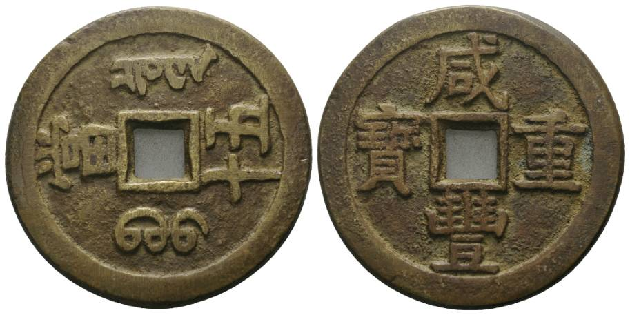 China; Bronzemünze; Ø 55,1 mm; 71,19 g