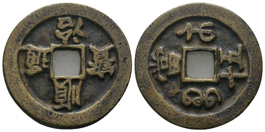 China; Bronzemünze; Ø 49,4 mm; 47,33 g