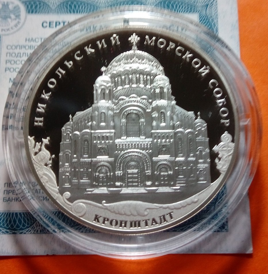 Russia 2013 3 Rubles The Kronstadt Saint Nikolas the Miracle Man Marine Cathedral, Kronstadt Distric